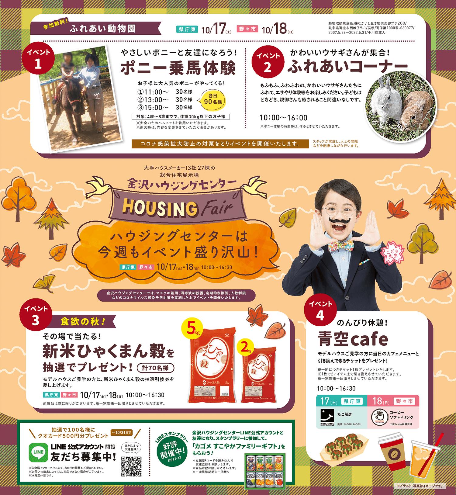 10月17日、18日は金沢ハウジングセンターハウジングフェア